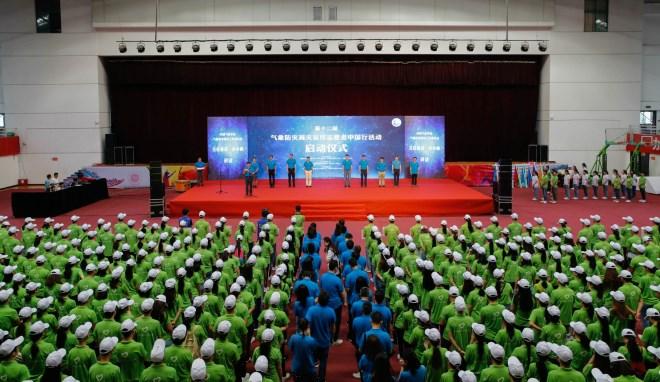 """第十二届""""气象防灾减灾宣传志愿者中国行""""活动在成都信息工程..."""