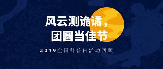 2019年广州气象卫星地面站全国科普日开放日精彩回顾