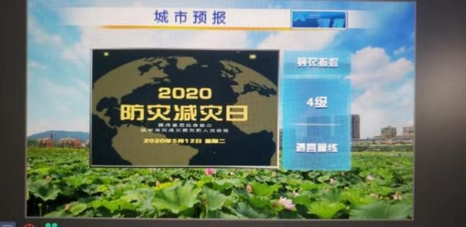 """淮北局积极开展""""512全国防灾减灾日""""宣传活动"""