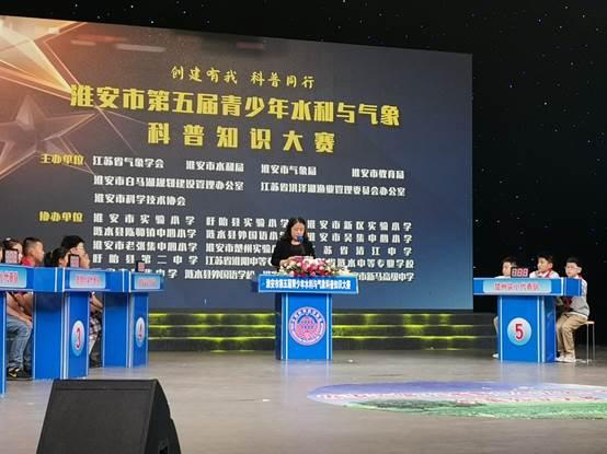 淮安成功举办第五届青少年水利与气象科普知识大赛