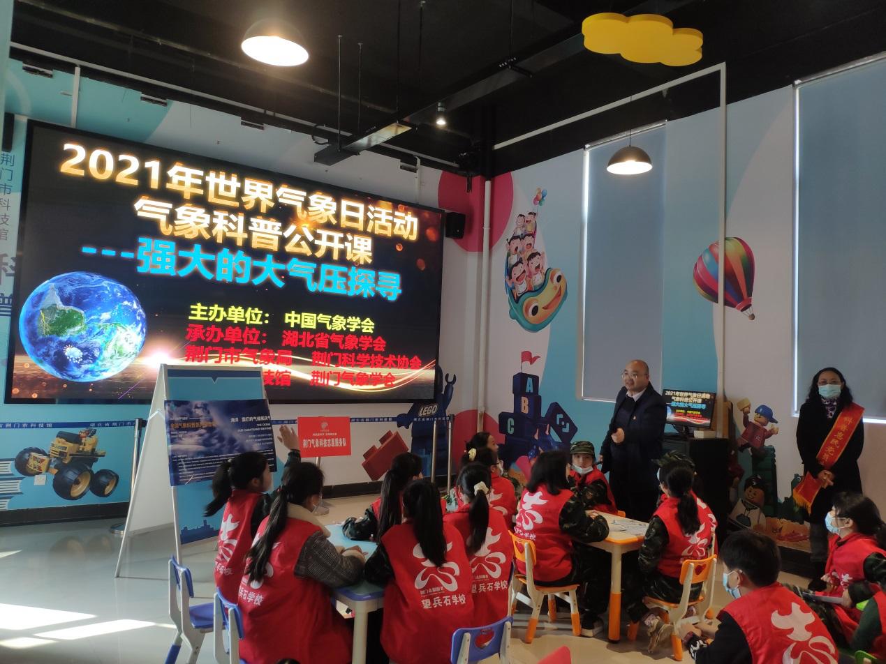 """湖北荆门:联合多部门打造世界气象日""""科普盛宴"""