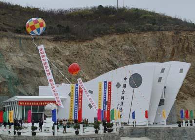 中国气象学会科普基地系统